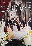 ごがくゆう [DVD]