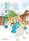 品川宿 猫語り(10) (ねこぱんちコミックス)