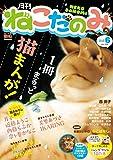 月刊ねこだのみVol.6 [雑誌]