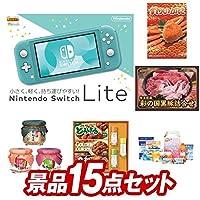 【景品 15点セット】NintendoSwitchLite・姿ずわいがに 等(KB001)