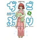 ぢごぷり(1) (アフタヌーンコミックス)