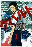 ゲバルト 1―青色テロル×青春グラフィティ!! (ヤングキングコミックス)
