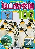 新旭山動物園100 (どうぶつアルバム)