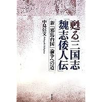 甦る三国志「魏志倭人伝」―新「邪馬台国」論争への道