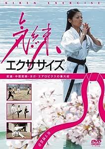 気練エクササイズ [DVD]