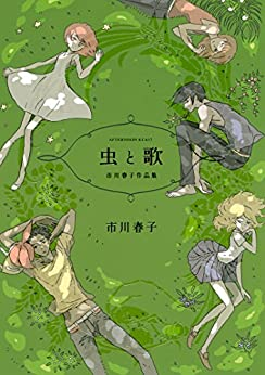 [市川春子]の虫と歌 市川春子作品集 (アフタヌーンコミックス)