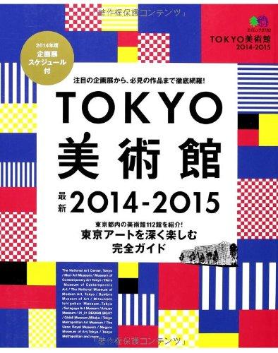 TOKYO美術館 2014-2015 (エイムック 2782)の詳細を見る