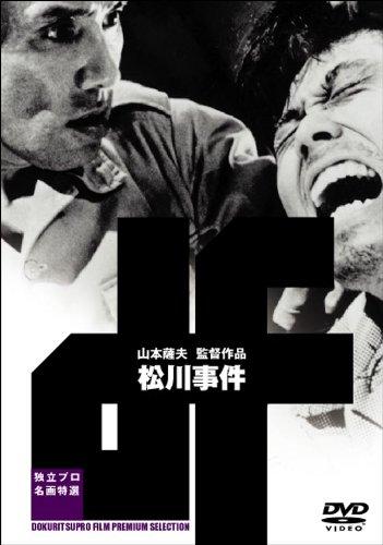 松川事件 [DVD]