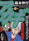 アカギ―闇に降り立った天才 (20) (近代麻雀コミックス)