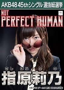 【指原莉乃】 公式生写真 AKB48 翼はいらない 劇場盤特典