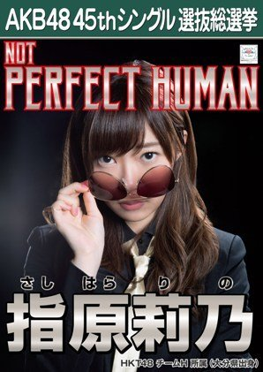 【指原莉乃】 公式生写真 AKB48 翼はいらない 劇場盤特...
