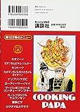 クッキングパパ(122) (モーニング KC)