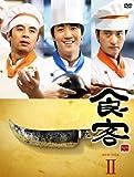 食客 DVD BOX II[DVD]