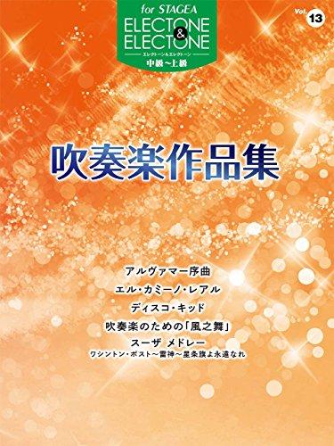STAGEA エレクトーン&エレクトーン Vol.13 (中級~上級) 吹奏楽作品集 発売日