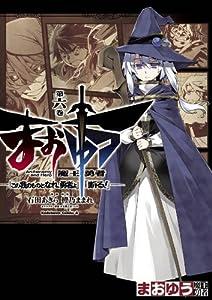 まおゆう魔王勇者 「この我のものとなれ、勇者よ」「断る!」(6) (角川コミックス・エース)