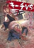 キーチVS 7 (ビッグコミックス)