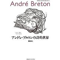 アンドレ・ブルトンの詩的世界 (慶應義塾大学法学研究会叢書 別冊(16))
