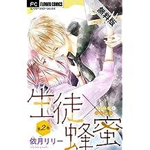 生徒×蜂蜜【マイクロ】(2)【期間限定 無料お試し版】 (フラワーコミックス)