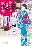 小田 菜摘 (著), ねぎし きょうこ (イラスト)新品: ¥ 580