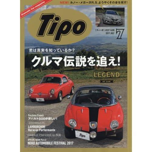 Tipo (ティーポ) 2017年7月号 Vol.337