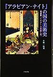 『アラビアン・ナイト』の国の美術史―イスラーム美術入門