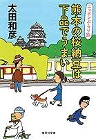 ニッポンぶらり旅 熊本の桜納豆は下品でうまい (集英社文庫)