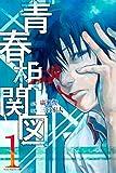 青春相関図(1) (週刊少年マガジンコミックス)