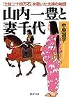 山内一豊と妻千代 (PHP文庫)