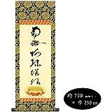 蓮如上人 仏書掛軸(小) 「虎斑の名号」 H6-049