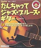 なんちゃってジャズ・ブルース・ギター CD付 (リットーミュージック・ムック)