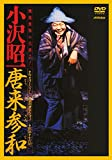 唐来参和(とうらいさんな)-小沢昭一出演-[DVD]