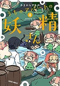 うちのアパートの妖精さん 4 (ガルドコミックス)