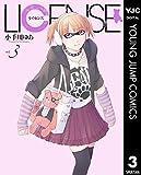 LICENSE ライセンス 3 (ヤングジャンプコミックスDIGITAL)