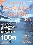 男の隠れ家 別冊 冬の気ままな ひとり旅。2019
