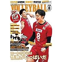 バレーボール 2020年 08 月号 [雑誌]