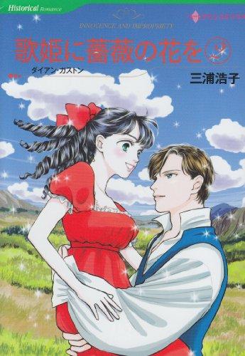 歌姫に薔薇の花を 2 (HQ comics ミ 3-6)