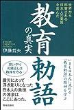 教育勅語の真実―世界から称賛される日本人の美質を育んだ