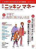 ニッキンマネー 2007年 02月号 [雑誌] 画像