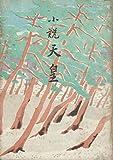 小説天皇 (1949年)