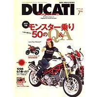 DUCATI Magazine (ドゥカティ マガジン) 2007年 07月号 [雑誌]