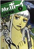 Mr.ボーイ 3 (アクションコミックス)