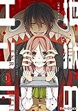 地獄のエンラ(1) (シルフコミックス)