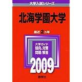 北海学園大学 [2009年版 大学入試シリーズ] (大学入試シリーズ 204)