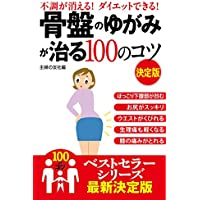 骨盤のゆがみが治る100のコツ 決定版 (100のコツシリーズ)