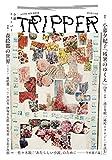 小説 TRIPPER (トリッパー) 2019年 秋号 [雑誌]