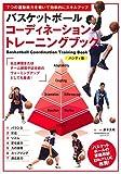 バスケットボール コーディネーション・トレーニングブック 《ハンディ版》