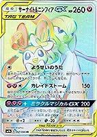 ポケモンカード【シングルカード】サーナイト&ニンフィアGX SM9a ナイトユニゾン ハイパーレア
