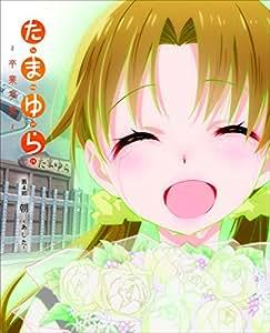 【Amazon.co.jp限定】「たまゆら~卒業写真~」 第4部 朝-あした- A3オリジナルお風呂ポスター付き [Blu-ray]