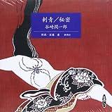 刺青/秘密 [新潮CD]