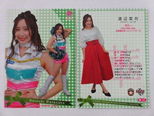 BBM2018プロ野球チアリーダー「華」■レギュラーカード■華42/渡辺菜月/FIGHTERS GIRL